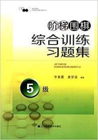 阶梯围棋综合训练习题集(5级)
