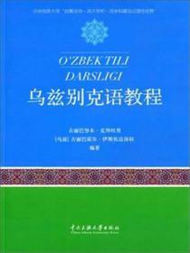 乌兹别克语教程