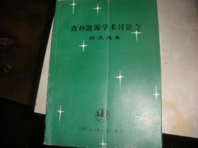 林业能源学术讨论会论文选编