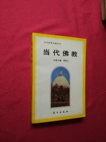 当代佛教 [当代世界宗教丛书]正版