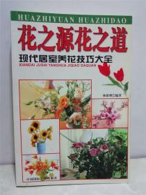 花之源 花之道 现代居室养花技巧大全