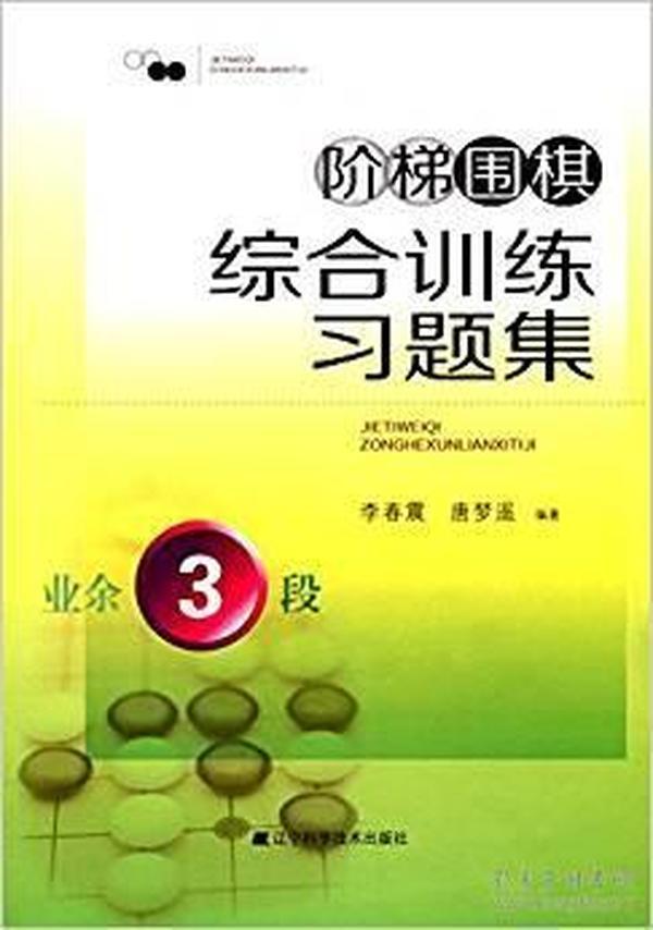 阶梯围棋综合训练习题集·业余3段