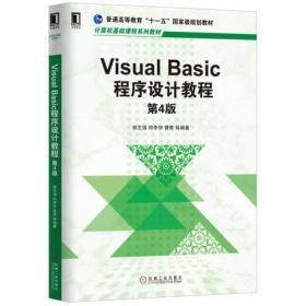 Visual Basic程序设计教程 第4版