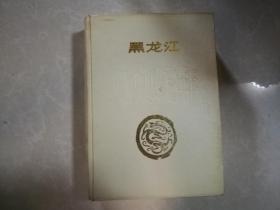 黑龙江历史编年
