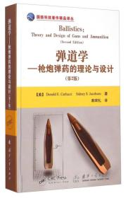 国防科技著作精品译丛·弹道学:枪炮弹药的理论与设计(第2版)