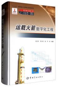 运载火箭数字化工程
