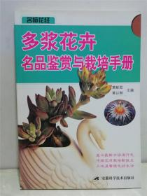 多浆花卉名品鉴赏与栽培手册