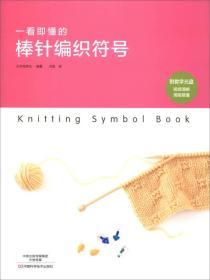 一看即懂的棒针编织符号