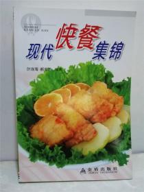 现代快餐集锦