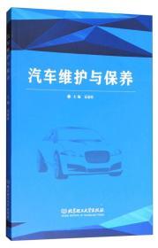 汽车维护与保养 专著 袁家旺主编 qi che wei hu yu bao yang