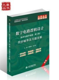 数字电路逻辑设计郭维林边文思中国水利水电出版社9787508490670s