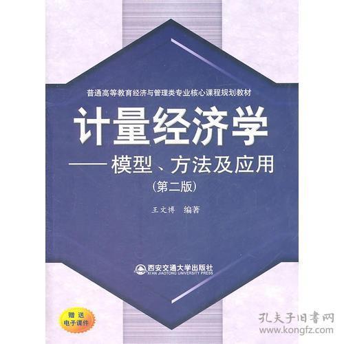 计量经济学——模型方法及应用(第2版)
