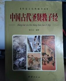 中国古代圣贤教子经