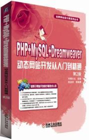 【二手包邮】PHP+MySQL+Dreamweaver动态网站开发从入门到精通-第