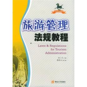 旅游管理法规教程第二版 向三久 ,熊彩 暨南大学出版社