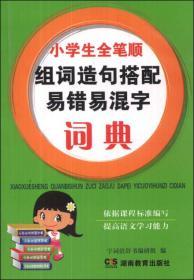 小学生全笔顺组词造句搭配易错易混字词典