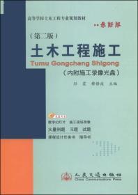 土木工程施工(第二版)(最新版)/高等学校土木工程专业规划教材