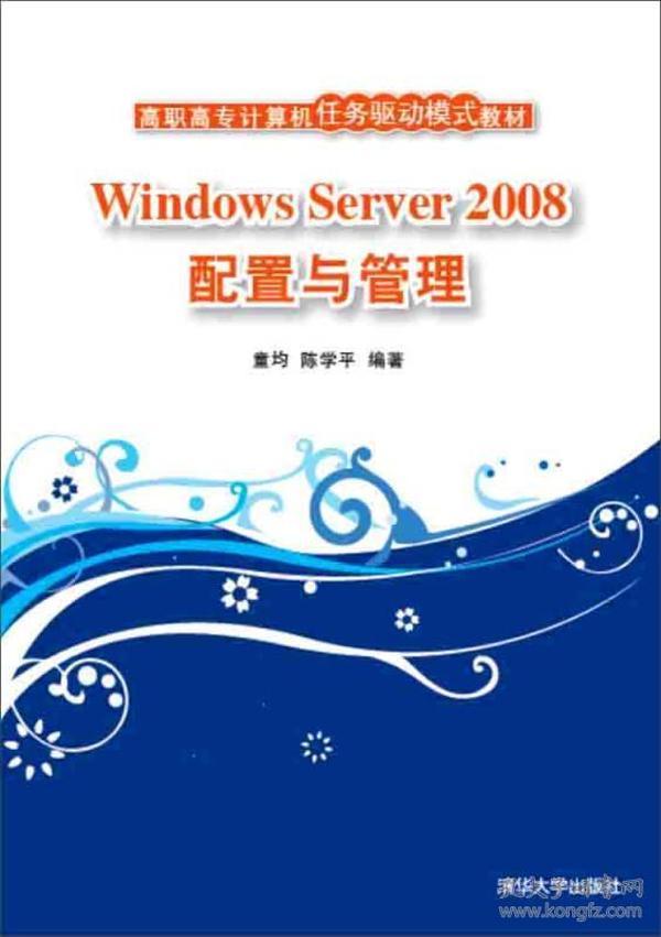 Windows Server 2008配置与管理(高职高专计算机任务驱动模式教材)