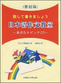 日本语作文教室