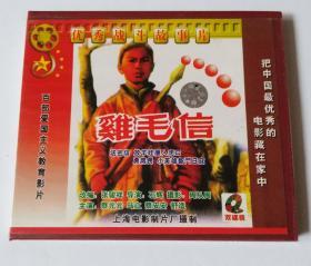 优秀战斗故事片:鸡毛信VCD光盘2张