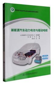 新能源汽车动力电池与驱动电机/新能源汽车技术专业职业教育创新规划教材