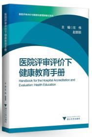 医院评审评价下健康教育手册 医院评审评价与精细化管理新模式系列