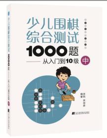 少儿围棋综合测试1000题:从入门到10级(中)