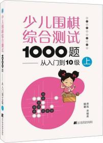 少儿围棋综合测试1000题:从入门到10级(上)
