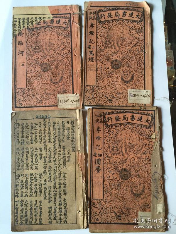 唱本 8冊 李三娘 孝燈記 陰陽河