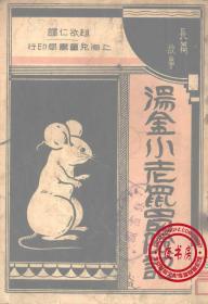 汤金小老鼠冒险记-长篇故事-1938年版-(复印本)