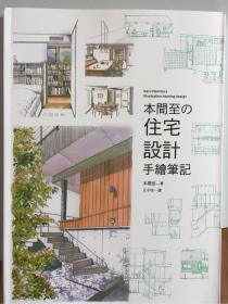现货正版:《本间至の住宅设计手绘笔记》