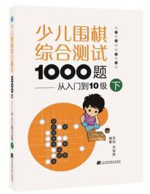 少儿围棋综合测试1000题从入门到10级下