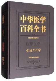 中华医学百科全书 临床医学 普通外科学