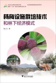 杨梅设施栽培技术和林下经济模式