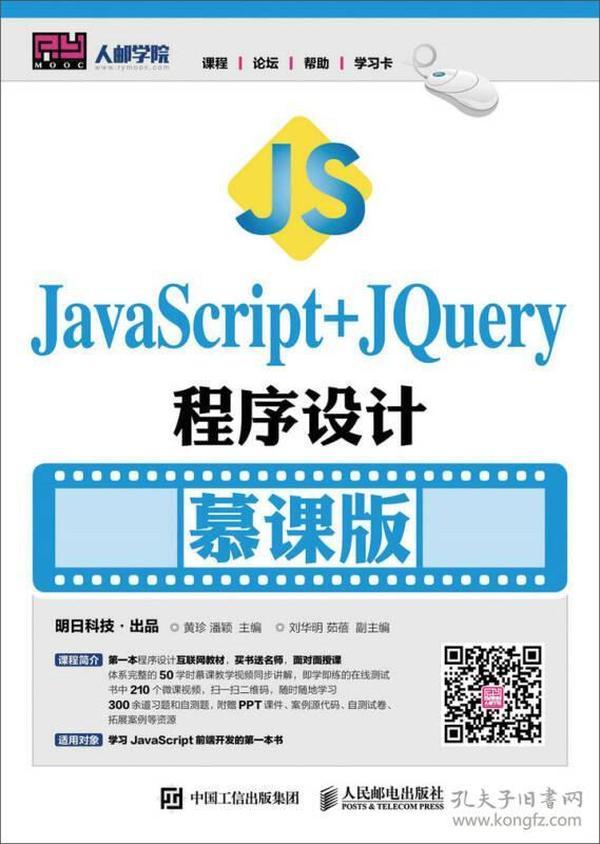 正版】JavaScript+JQuery程序设计慕课版