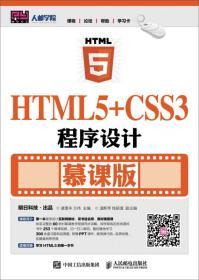 二手HTML5 CSS3程序设计慕课版9787115452627