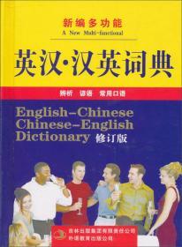 新编多功能英汉汉英词典缩印本  吉林出版集团 9787807208471