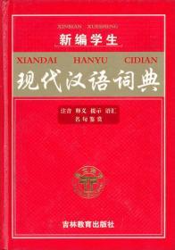 新编学生现代汉语词典(精)