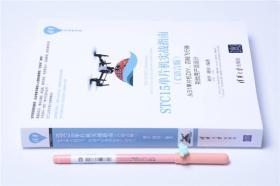STC15单片机实战指南·C语言版:从51单片机DIY、四轴飞行器到优秀产品设计