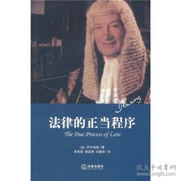 法律的正当程序