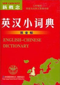 新概念英汉小词典(双音标)