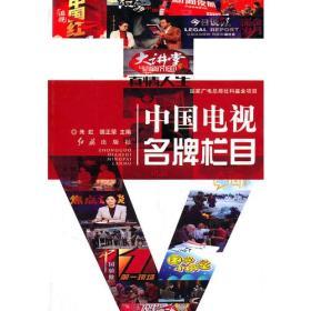 中国电视名牌栏目——正版大部包邮