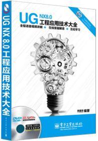 UG NX 8.0工程应用技术大全