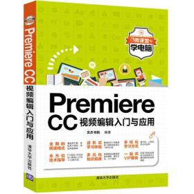 Premiere CC视频编辑入门与应用