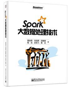 Spark大数据处理技术
