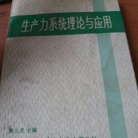生产力系统理论与应用