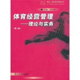 体育经营管理:理论与实务(第2版)