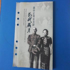 抗战岁月 手册