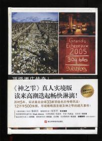 顶级酒庄传奇 Ⅰ Ⅱ (全两册)