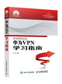 华为VPN学习指南